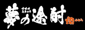 蕎麦酒房 夢の途酎 焔